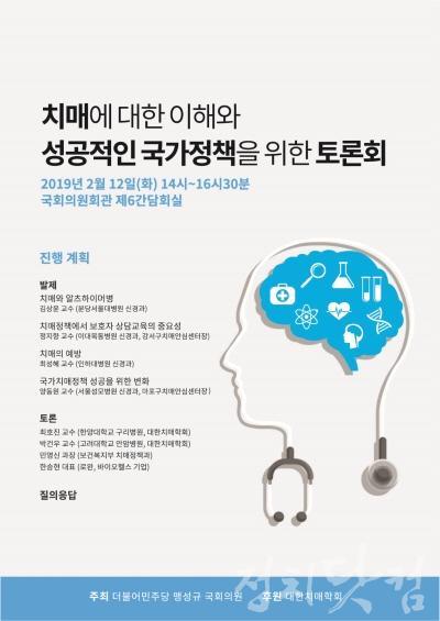 사본-치매에대한 이해와 성공적인 국가정책을 위한 토론회 포스터.jpg