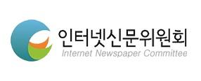 인터넷신문위원회.jpg