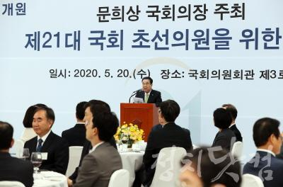 [크기변환]제21대국회 초선의원 의정연찬회 사진1.jpg