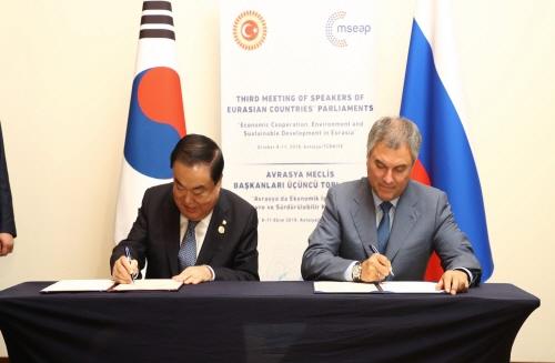 문 의장, 볼로딘 러시아 하원의장과 한-러 의회간 고위급 협력위원회 규약 서명