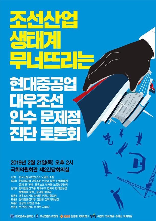 '조선산업 생태계 무너뜨리는 현대중공업 대우조선 인수 문제점 진단 토론회'