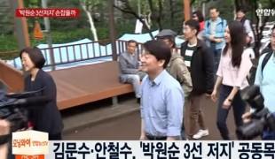 서울시장 후보단일화 운 뗐지만 \'기싸움\' 팽팽