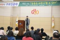 '희망의 구로 인문학' 박준 시인 강연