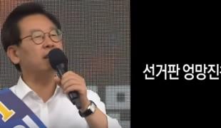 이재명 스캔들\' 김부선 \