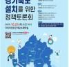 [경기북도 설치]    경기 남·북부의 불균형 실태 조명 - 경기북도 설치로 예상되는 효과 설명