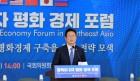 [동북아 평화경제]   6자 경제공동체 구축을 통한 동북아시아 평화 방안 모색