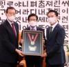 [국회의장]    국회의원태권도연맹 명예총재 추대 받아