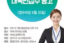 [휴머니티]     여의도정책연구원 휴먼리더포럼 - 휴먼리더대상 - 대국민 후보자 모집공고