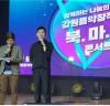[강원음악창작소]    MBC라디오 통해 '북‧마‧생 나눔콘서트 - 취약 가정 생활필수품 기부
