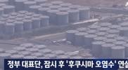 정부, IAEA 총회 기조연설…'후쿠시마 오염수' 공론화