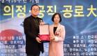 [서초구의회]  김안숙 행정복지위원장, 의정․공직 공로대상 기초의정 행정복지부문 수상
