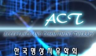 ACT(수용전념치료) - 몸.직관으로 경험하는 ACT