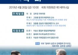 김부겸 의원,  여의도 복귀 이후 공식적 첫 국회 행사 - 남·북 ,북·미 정상회담 과제와 전망 세미나 개최