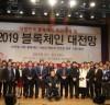 블록체인, 대한민국 신성장동력 기반기술로 육성해야