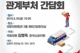 [해외리콜 제품 국내유통 차단] 안전상 이유로 해외에서 리콜 조치된 제품이 국내 온라인 사이트에서 여전히 판매