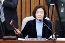 [박영선 중소벤처기업부 장관 후보자]  정치자금 사적으로 사용했거나 허위 신고 의심