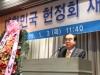 국회의장, 헌정회 신년회 참석해 신년사