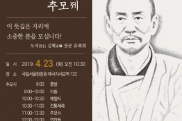 [80주기 추모제, 4월 23일 동작 국립현충원]  용인을 대표하는 독립운동가 오석 김혁 장군