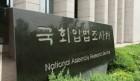 국회입법조사처, 「예타제도 도입 20년, 올바른 제도개선방안」토론회 공동개최