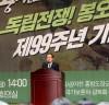 국회의장, 봉오동전투 전승 제99주년 기념 국민대회 참석