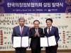 국회도서관, 전국 17개 시도의회 참여 「한국의정정보협의회」 설립
