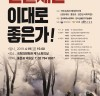 [사회안전 시스템 ]  산불대응 시스템구축, 소방관 국가직 전환 문제 주요의제-  산불재난 국회토론회