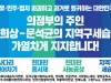 [新 전대협]   문희상 국회의장 아들 지역구 세습 논란 규탄