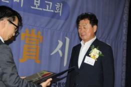 '홍인표' 대구광역시 중구의회의원 ,  제3회 휴먼리더대상 '지방자치발전부문 대상' 수상