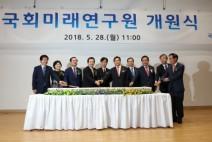 국회미래연구원 초대원장 '박 진 교수' 국회미래연구원의 국가 중장기 발전 전략 수립 역량 발휘 기대된다.